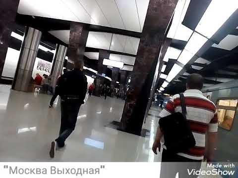 Москва 575 переход со станции метро хорошевская на станцию Полежаевская внутри вестибюля осенью днем