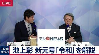 ジャーナリスト・池上彰が新元号「令和」を生解説!【2019年4月1日】