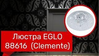 Люстра EGLO 88616 (Clemente) обзор