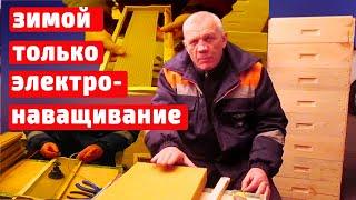 Зимние работы пчеловода Наващиваем рамки