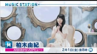 【生歌】AKB48柏木由紀(ゆきりん) ショートケーキ