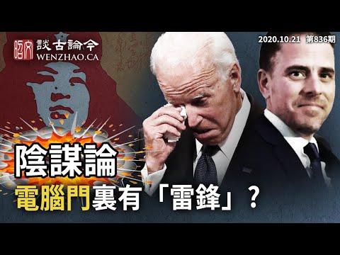 拜登「电脑门」爆料来自中国?阴谋论与真阴谋;川普在中国也有利益?习近平的担心草根读不懂(文昭谈古论今20201021第836期)