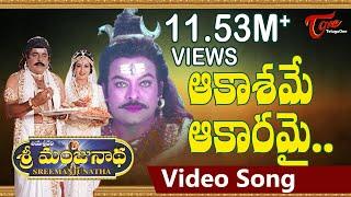 Sri Manjunadha - Telugu Songs - Aakasame Aakaramai | TeluguOne