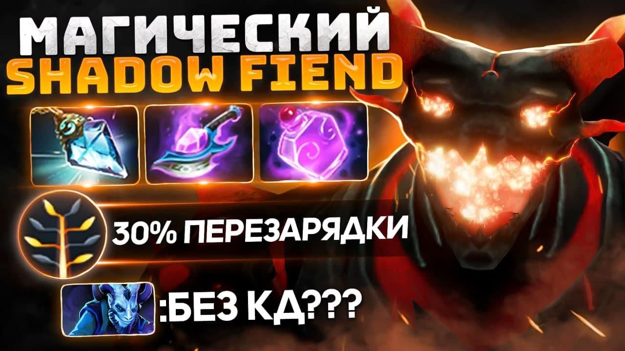 Магический СФ и АРКЕЙН БЛИНК на 17 минуте Нет ПЕРЕЗАРЯДКИ Shadow Fiend Dota 2