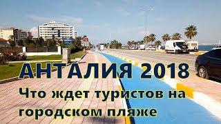 Анталья 2018. Реконструкция набережной Коньяалты.