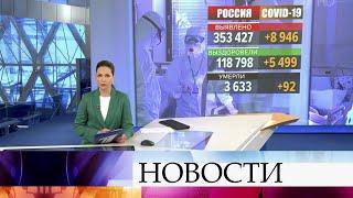 Выпуск новостей в 12:00 от 25.05.2020