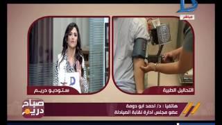 الصيادلة: الصحة وافقت على منح تراخيص التحاليل الطبية للحاصلين على تخصص..«فيديو»