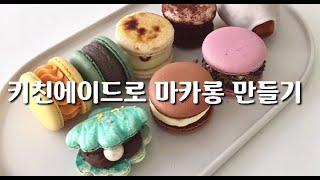 키친에이드로 마카롱 만들기 (Make macarons …