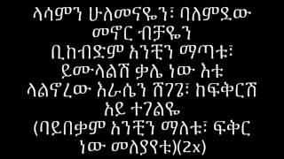 Abebe Teka amognal Lyrics