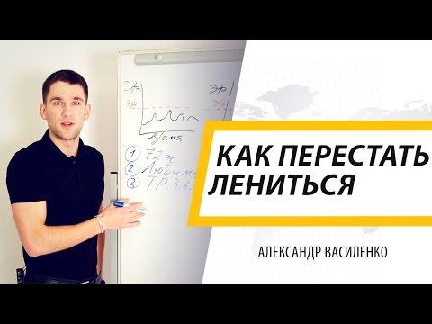 александр василенко знакомства