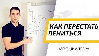 Как Перестать Лениться и Начать Учиться. 3 Важных Правила! | Александр Василенко