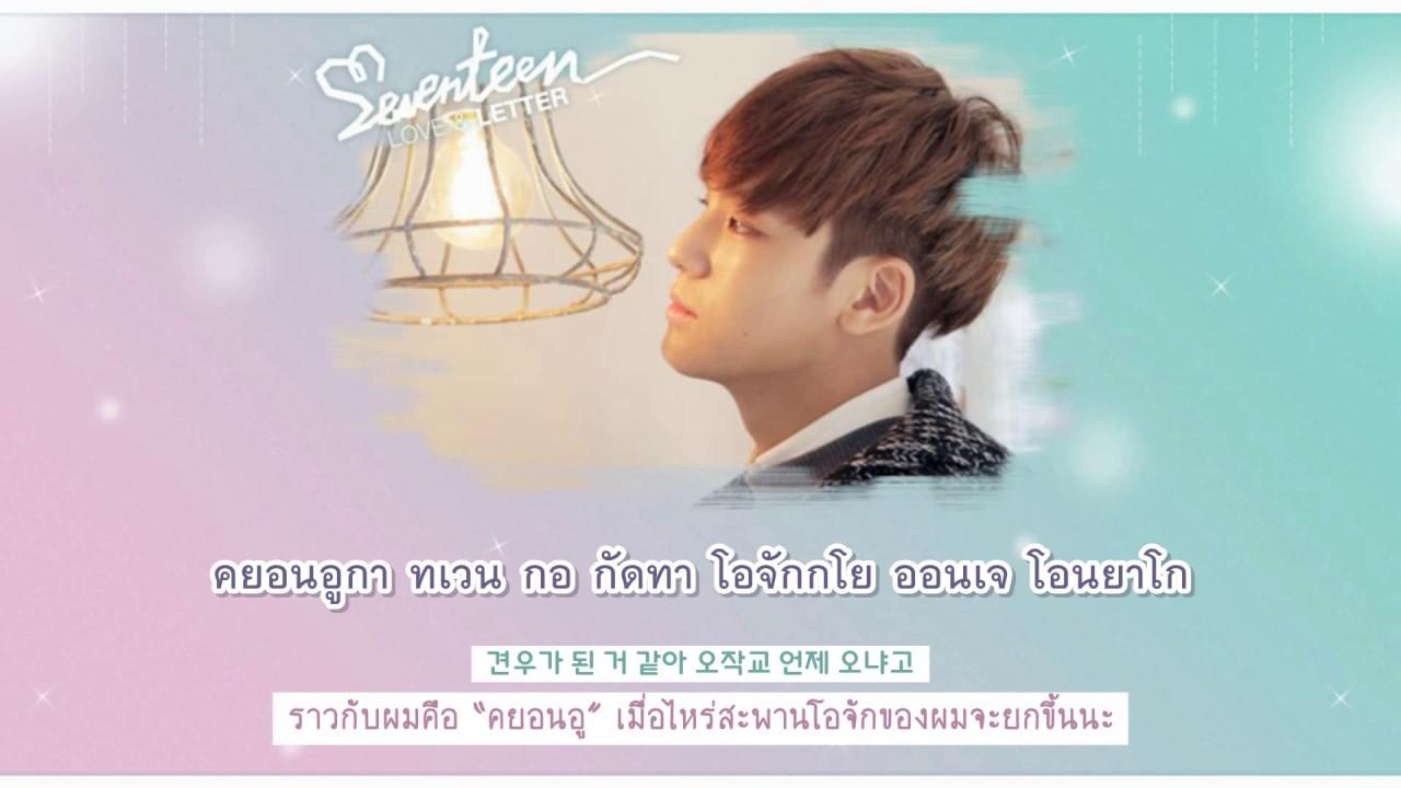 [THAISUB] SEVENTEEN - MAN.SAE (Hiphop Team Ver.) #ยองฮีวัทซับ