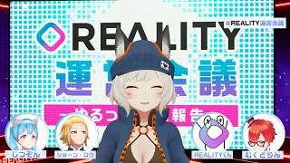 「REALITY運営会議 ~ゆるっと近況報告~」2020年02月28日放送