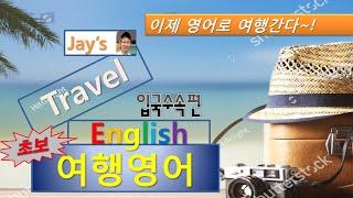 여행영어 Travel English 입국수속