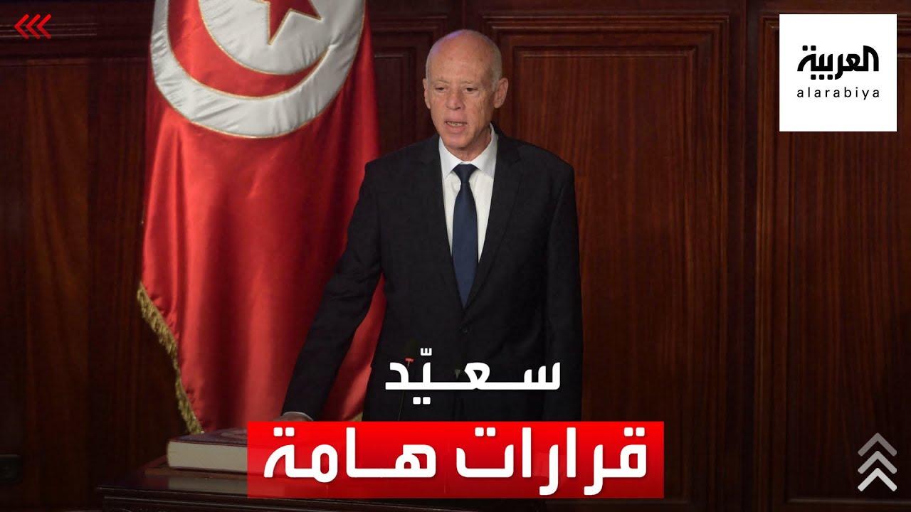 رئيس تونس يعلن بدء مرحلة الإعداد للجمهورية الثالثة عبر سلسلة من التدابير الاستثنائية  - نشر قبل 4 ساعة