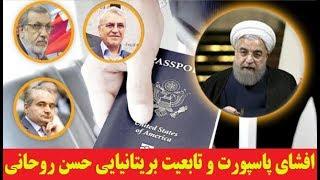 افشای پاسپورت و تابعیت بریتانیایی حسن روحانی و پشت پرده رانت پزشکان