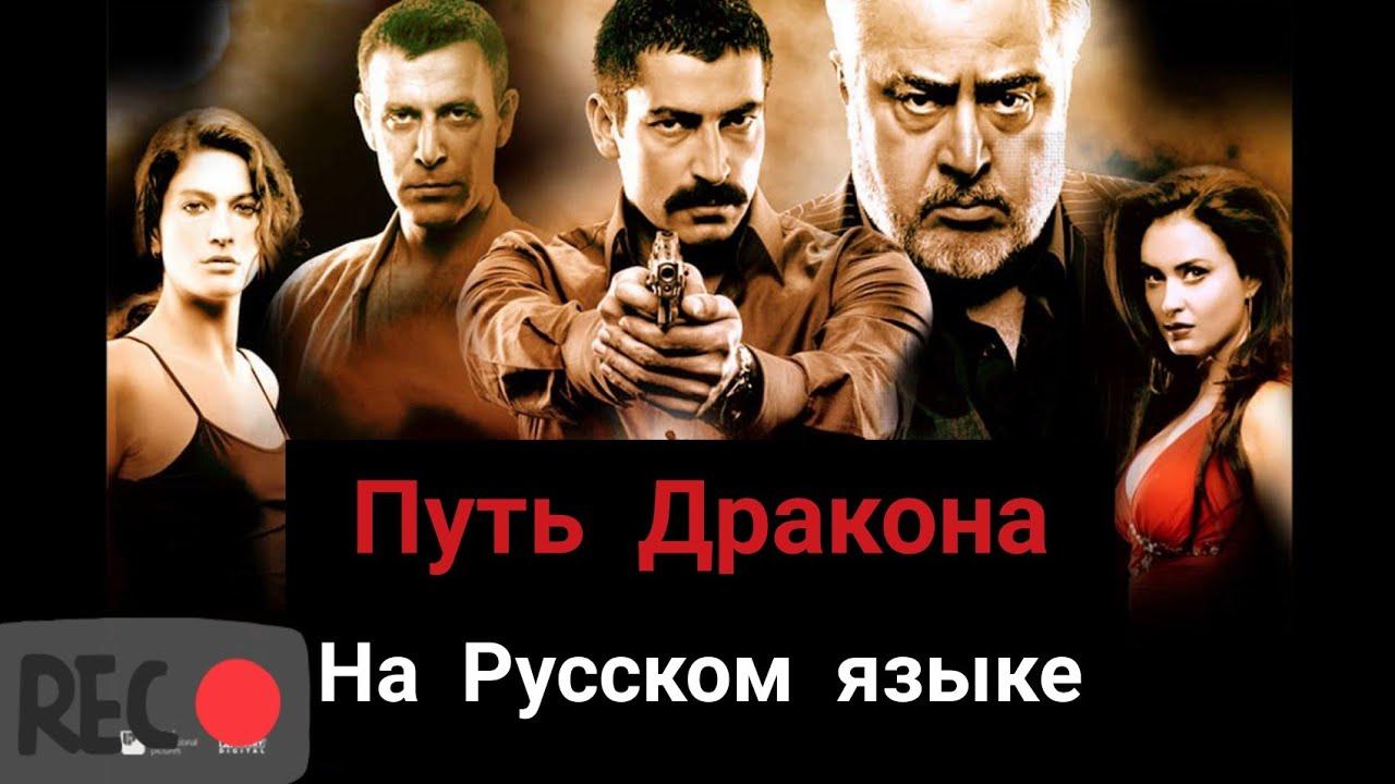 Путь Дракона | Турецкий Фильм На русском языке  Ejder kapani (2010) смотреть онлайн на русском языке