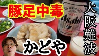 生まれも育ちも京都です! 京都近郊の飲食店で飲んだり食ったりする動画...