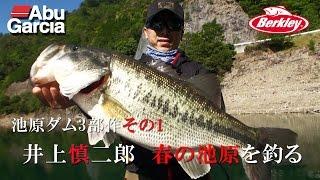【池原ダム3部作】 その1 ~ 井上慎二郎 春の池原を釣る~