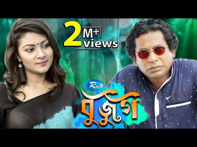 Bujug | ????? | Mosharrof Karim | Ireen Afroj | Rtv Drama Special