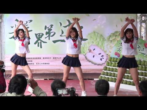 20161124 臺東農會 釋界第一迦 釋迦女孩熱舞 第1段 ▶6:07