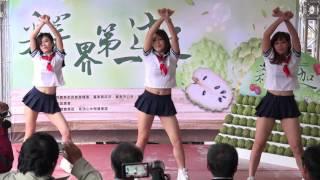 20161124 臺東農會 釋界第一迦 釋迦女孩熱舞 第1段