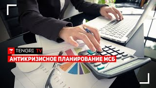 Рекомендации налоговых экспертов по антикризисному планированию