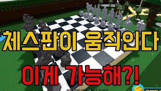 [로블록스 보물선 만들기] 초대형 체스판의 등장 퀄리티…