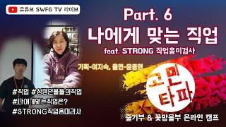 6. 나에게 맞는 직업 feat. strong직업흥미검…