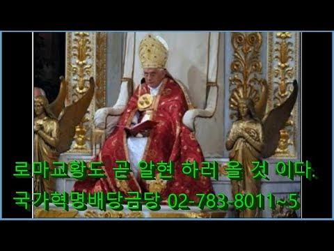 26.허경영과 의사 : 곧 로마교황이 알현하러 올 것이다.