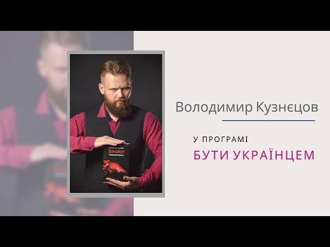 Бути українцем. Володимир Кузнєцов