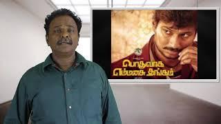 #pothuvagaenmanasuthangam tamil movie review - #udhayanidhi - tamil talkies