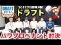 プロ野球ドラフト会議の裏で白熱の戦いが!ドラフトで獲得した選手でパワプロペナント対決!【クーニンズ&HFUコラボ】