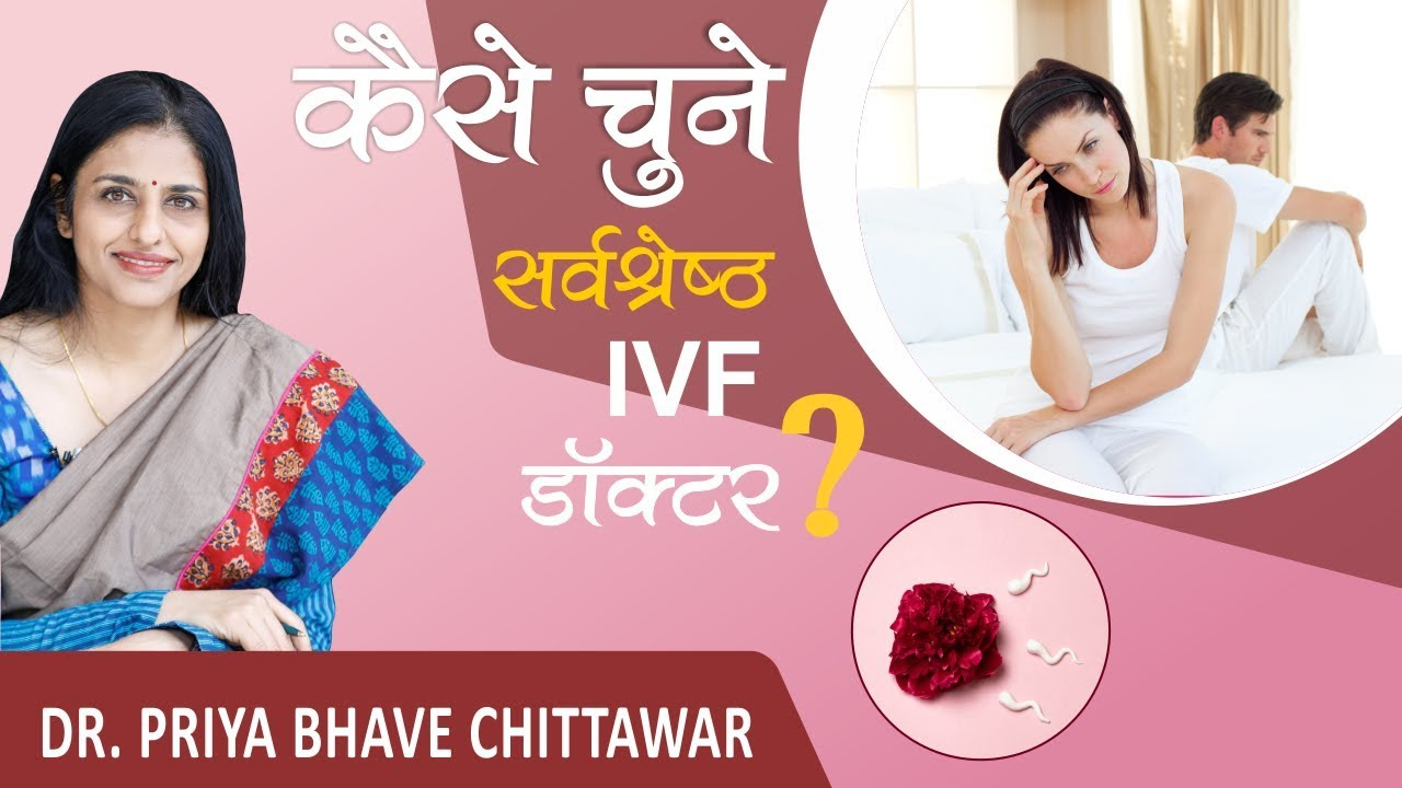 How to choose Best doctor for Infertility? सर्वश्रेष्ठ IVF ...