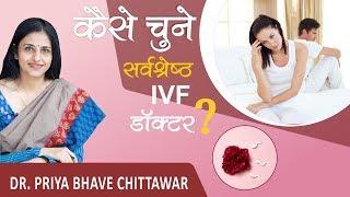How to choose Best doctor for infertility? सर्वश्रेष्ठ IVF डॉक्टर