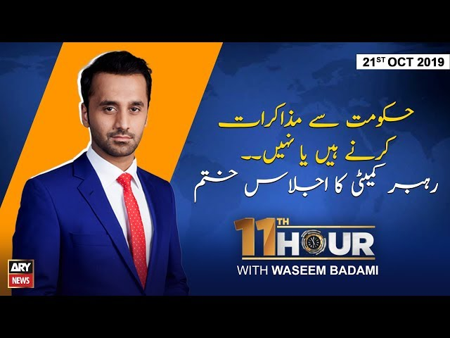 11th Hour | Waseem Badami | ARYNews | 21 OCTOBER 2019