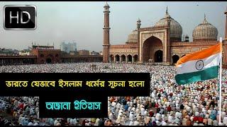 ভারতে যেভাবে ইসলাম ধর্মের সূচনা হলো || অজানা ইতিহাস || How islam come to india