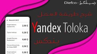 الربح من yandex toloka👌 أفضل بديل لريموتاسك + متوفر فيه مهمات البانانا - الربح عن طريق الموبايل🤑 screenshot 1