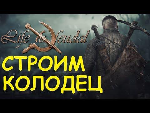 Life is feudal уголь скачать м1 игру онлайн