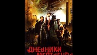 Дневники мертвецов/Diary of the Dead