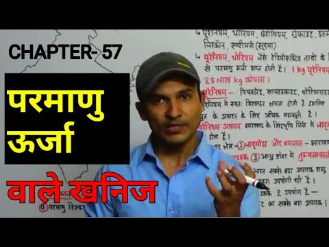ATOMIC ENERGY MINERAL RESOURCES | INDIAN GEOGRAPHY IN HINDI FOR ALL GOV JOBS PREP. | CHAPTER-57