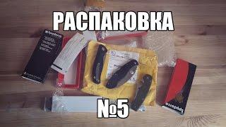 Розпакування №5 Ножі