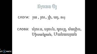 Армянский язык онлайн: продолжаем учить буквы