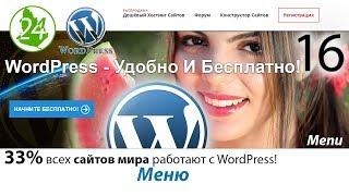 Создание МЕНЮ MENU ссылки на сайте WordPress Лендинг Интернет Магазин Обучение 🚇 Урок 16