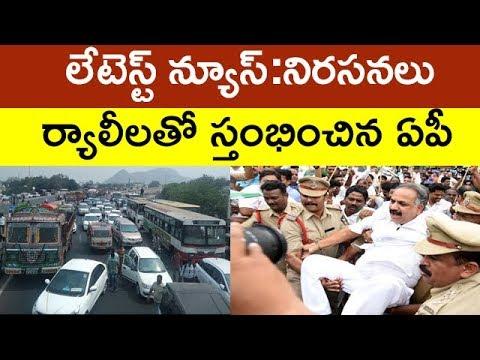 Rally And Protest In Andhra Pradesh ... Highways Blocked... Taja30