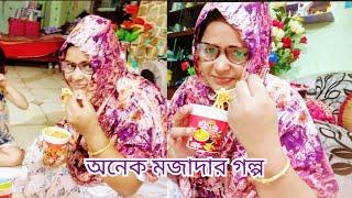 অল্প সময়ে মধ্যে অনেক মজাদার নুডুলস কোরে খেয়ে নিলাম আপনাদের সাথে/ Bangladeshi mom Tisha