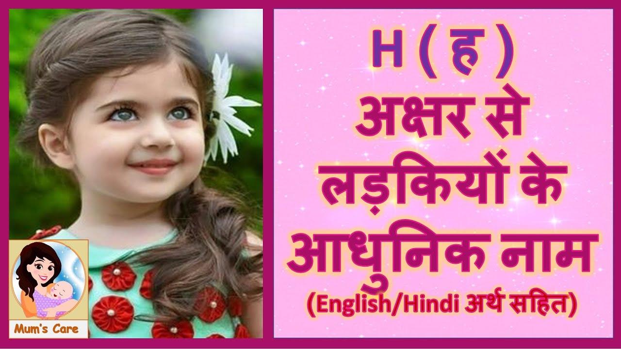 Download Latest and Modern Girls Name with H | ( ह ) अक्षर से लड़कियों के आधुनिक नाम अर्थ सहित - 2021