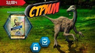 Турнир Дейнохейр и Джагернаут Jurassic World игра