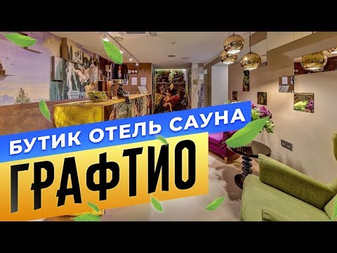 Бутик отель сауна «Графтио» Спб | Бани Питера