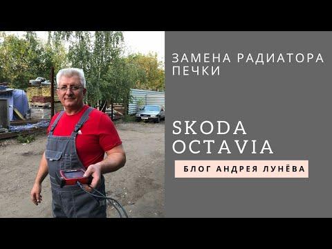 Замена радиатора печки Skoda Octavia